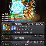 モンスト・聖闘士星矢コラボ