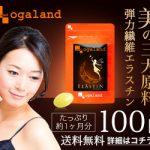 これはすごい!美肌サプリが初回100円で買えるサイト!!