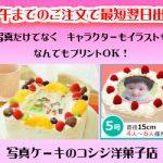 誕生日ケーキ選びはこれで決まり!写真やイラストでケーキが注文できるお店一覧!