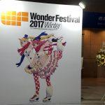 今更ですが、ワンダーフェスティバル2017Winterのこと!