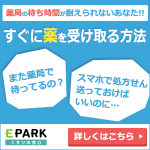 EPARKくすりの窓口が便利!処方せんネット受付で薬局の待ち時間短縮!!