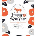 2021年!明けましておめでとうございますっ!!